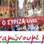 2ο Συνέδριο ΣΥΡΙΖΑ : Προσυνεδριάκος διάλογος, αποσπάσματα άρθρων