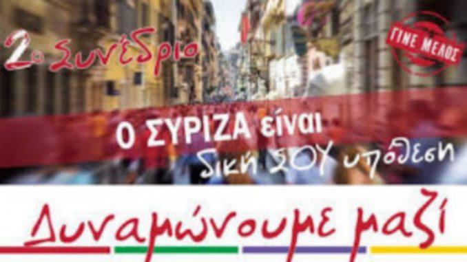 2ο Συνέδριο ΣΥΡΙΖΑ : Προσυνεδριάκος διάλογος (ΜΕΡΟΣ ΔΕΥΤΕΡΟ)