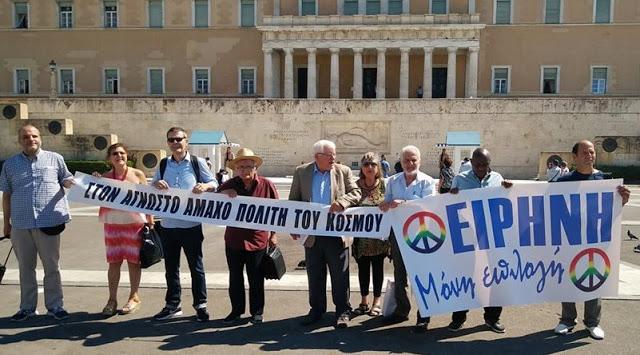 ΠΑ.Δ.Ο.Π: Εκδήλωση για την παγκόσμια ημέρα ειρήνης