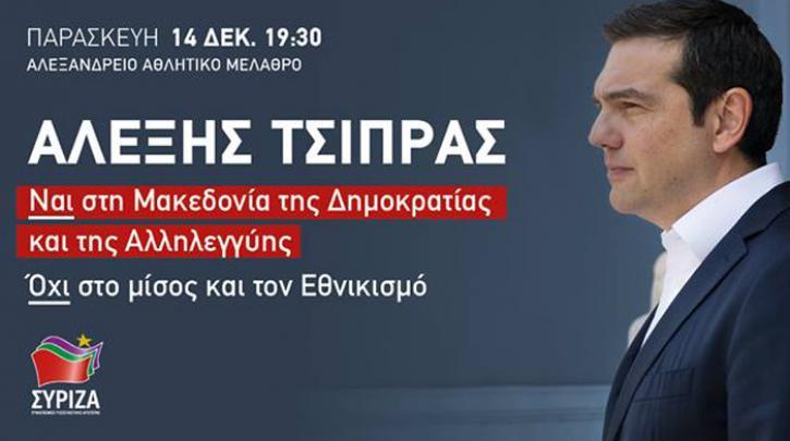 Η ομιλία του Αλέξη Τσίπρα από την Θεσσαλονίκη – Live